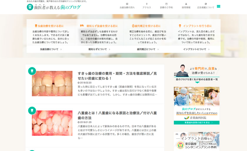 歯医者が教える歯のブログ
